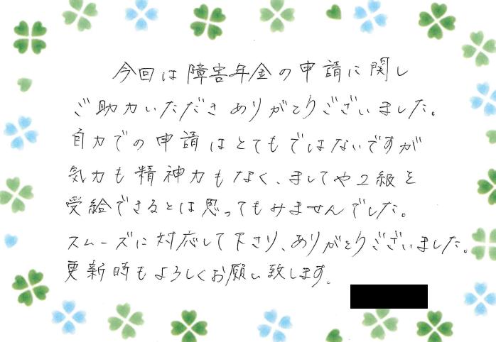 横浜市都筑区/30代女性 双極性感情障害で障害基礎年金2級を受給した方 ...